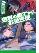 世界の果てからお急ぎ便 2(カドカワBOOKS)
