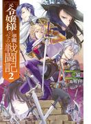 【期間限定価格】元令嬢様の華麗なる戦闘記 2
