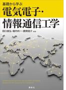 基礎から学ぶ電気電子・情報通信工学(KS理工学専門書)