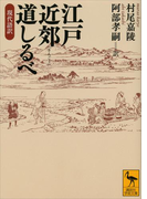 江戸近郊道しるべ 現代語訳(講談社学術文庫)