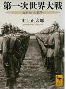 第一次世界大戦  忘れられた戦争(講談社学術文庫)
