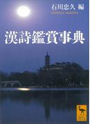 漢詩鑑賞事典(講談社学術文庫)