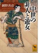 中世の非人と遊女(講談社学術文庫)