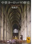中世ヨーロッパの歴史(講談社学術文庫)