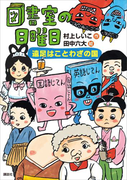 図書室の日曜日 遠足はことわざの国(わくわくライブラリー)