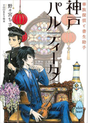 神戸パルティータ 華族探偵と書生助手 電子書籍特典ショートストーリー付き(ホワイトハート)