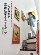 【期間限定価格】予算をかけずに部屋をおしゃれに! 小さな家を素敵に変えるアイディア(講談社の実用BOOK)