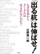 「出る杭」は伸ばせ! なぜ日本からグーグルは生まれないのか?(文春e-book)