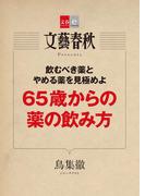 65歳からの薬の飲み方【文春e-Books】(文春e-book)