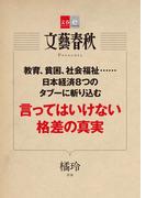 言ってはいけない格差の真実【文春e-Books】(文春e-book)