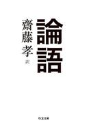 論語(ちくま文庫)