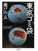 東京ゴミ袋(ちくま文庫)