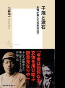 子規と漱石 友情が育んだ写実の近代(集英社新書)