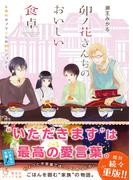卯ノ花さんちのおいしい食卓 しあわせプリンとお別れディナー(集英社オレンジ文庫)