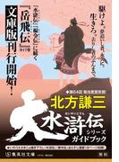大水滸伝シリーズガイドブック(あらすじ漫画付き)(集英社文庫)