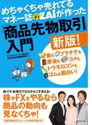 めちゃくちゃ売れてるマネー誌ザイが作った「商品先物取引」入門新版!