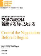 交渉の成否は着席する前に決まる(DIAMOND ハーバード・ビジネス・レビュー論文)