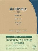 新注釈民法 15 債権 8 §§697〜711 (有斐閣コンメンタール)