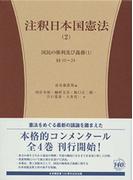 注釈日本国憲法 2 国民の権利及び義務 1 §§10〜24 (有斐閣コンメンタール)