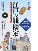 江戸の銭勘定 庶民と武士のお金のはなし 江戸で生きるには、いくらかかったか (歴史新書)(歴史新書)