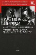 アメコミ映画40年戦記 いかにしてアメリカのヒーローは日本を制覇したか