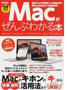 Macの基本とコツがぜんぶわかる本 知識ゼロから Windowsしか使ったことがないユーザー必読!OSの機能や操作の違いをやさしく解説