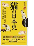 猫の日本史 猫と日本人がつむいだ千三百年の物語