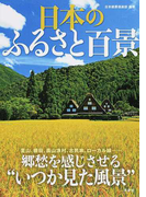 日本のふるさと百景