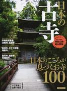 日本の古寺 日本のこころが息づくお寺100 (洋泉社MOOK)(洋泉社MOOK)