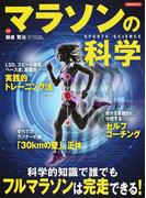 マラソンの科学 科学的知識で誰でもフルマラソンは完走できる! (洋泉社MOOK SPORTS SCIENCE)(洋泉社MOOK)