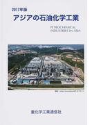 アジアの石油化学工業 2017年版