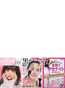 【アウトレットブック】美容グッズ3点セット