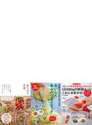 【アウトレットブック】料理器具3点セット