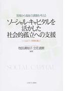 ソーシャル・キャピタルを活かした社会的孤立への支援 現場から福祉の課題を考える ソーシャルワーク実践を通して