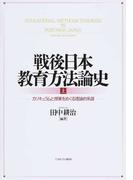 戦後日本教育方法論史 上 カリキュラムと授業をめぐる理論的系譜