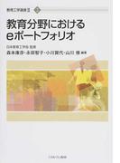 教育分野におけるeポートフォリオ (教育工学選書Ⅱ)