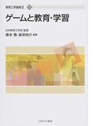 ゲームと教育・学習 (教育工学選書)