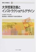 大学授業改善とインストラクショナルデザイン (教育工学選書)