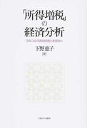 「所得増税」の経済分析 日本における財政再建と格差縮小