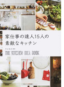 家仕事の達人15人の素敵なキッチン THE KITCHEN IDEA BOOK