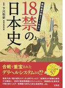 教科書が教えてくれない18禁の日本史