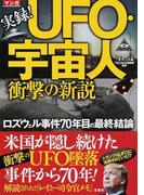 マンガ実録!UFO・宇宙人衝撃の新説 ロズウェル事件70年目の最終結論
