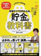 手取り17万円からの貯金の教科書 イラストでわかる その節約、逆にムダです!