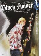 Black Flower 1 関東連合のいびつな絆 (このマンガがすごい!comics)