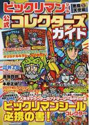 ビックリマンシール悪魔VS天使編公式コレクターズガイド