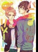 【11-15セット】バニラリゾート(drapコミックス)