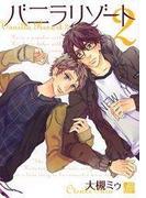【16-20セット】バニラリゾート(drapコミックス)