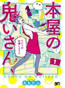 【全1-2セット】本屋の鬼いさん(B'sLOG COMICS)