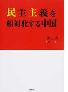 民主主義を相対化する中国