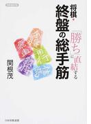 「勝ち」に直結する将棋・終盤の総手筋 (将棋連盟文庫)
